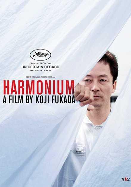 فيلم Harmonium 2016 مترجم