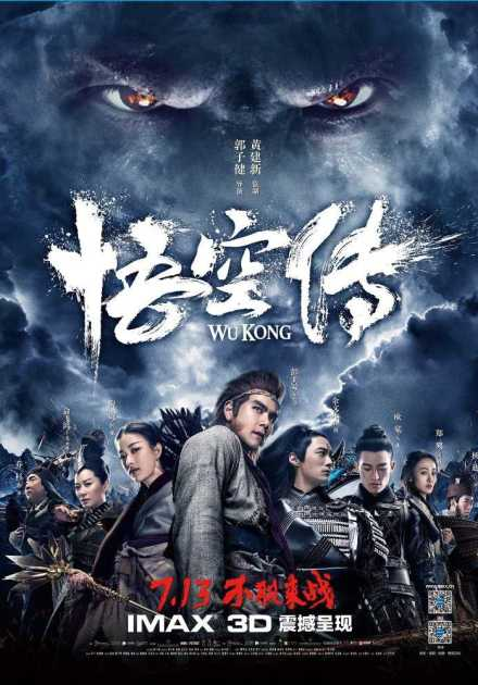 فيلم Wu Kong 2017 مترجم