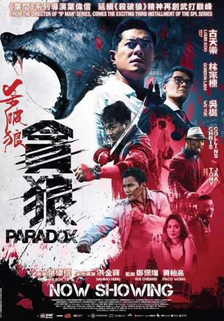 فيلم Paradox 2017 مترجم