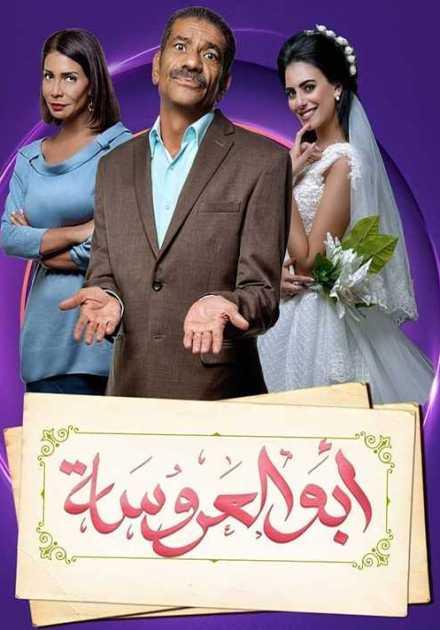 مسلسل أبو العروسة