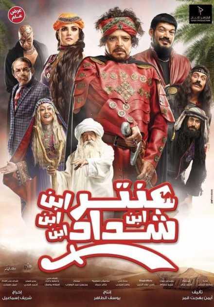 فيلم عنتر ابن ابن ابن شداد 2017