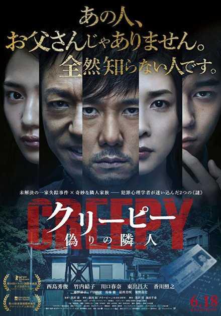 فيلم Creepy 2016 مترجم