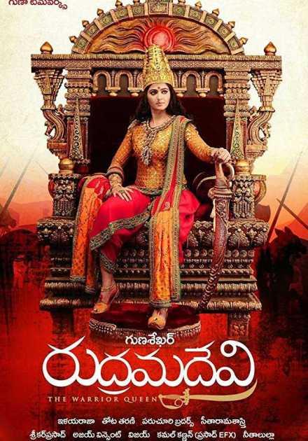 فيلم Rudhramadevi 2015 مترجم