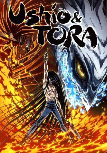 أنمي Ushio to Tora الموسم الأول