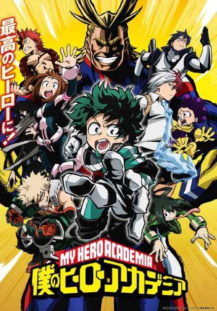 أنمي My Hero Academia الموسم الأول