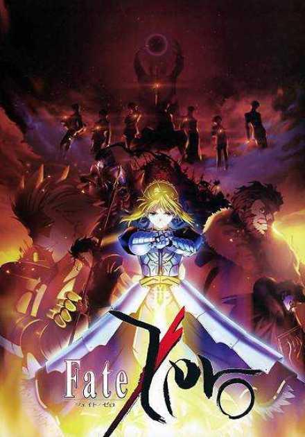 أنمي Fate/Zero الموسم الأول