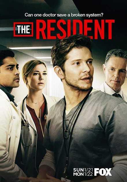مسلسل The Resident