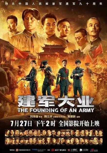 فيلم The Founding of an Army 2017 مترجم