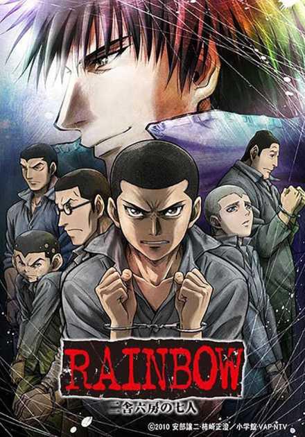 أنمي Rainbow