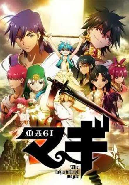 أنمي Magi: The Labyrinth of Magic الموسم الأول