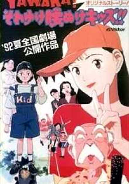 فيلم Yawara! Sore Yuke Koshinuke Kids!! مترجم