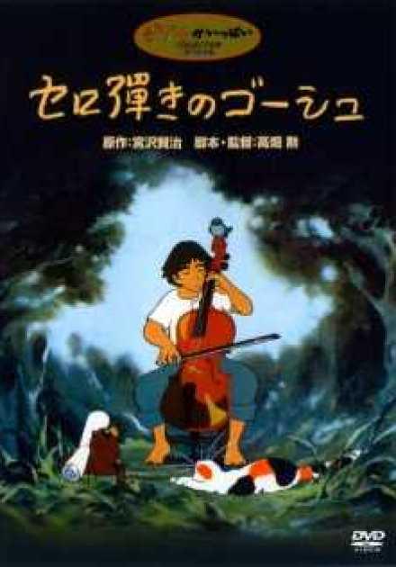 فيلم Gauche the Cellist مترجم