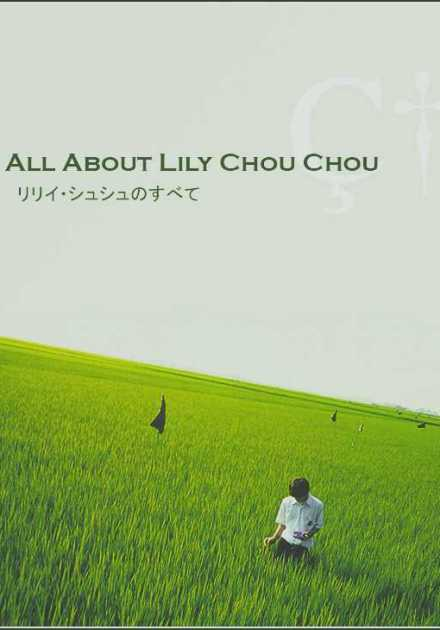 فيلم All About Lily Chou-Chou 2001 مترجم