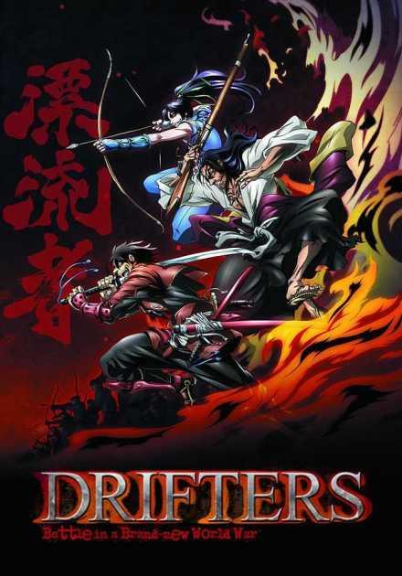 أنمي Drifters