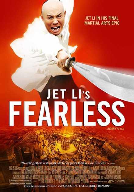 فيلم Fearless 2006 مترجم