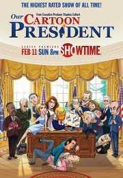 مسلسل Our Cartoon President الموسم الأول – الحلقه 15