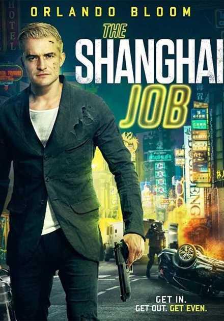 فيلم The Shanghai Job 2017 مترجم