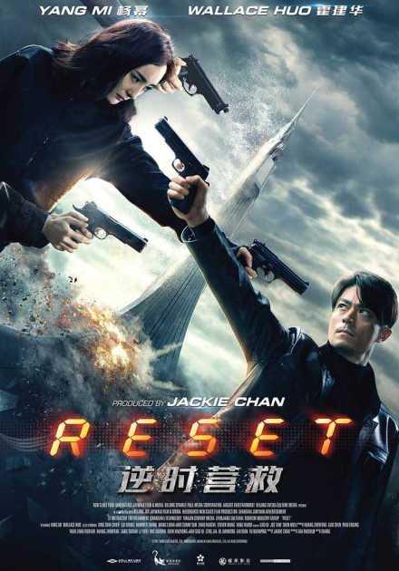 فيلم Reset 2017 مترجم