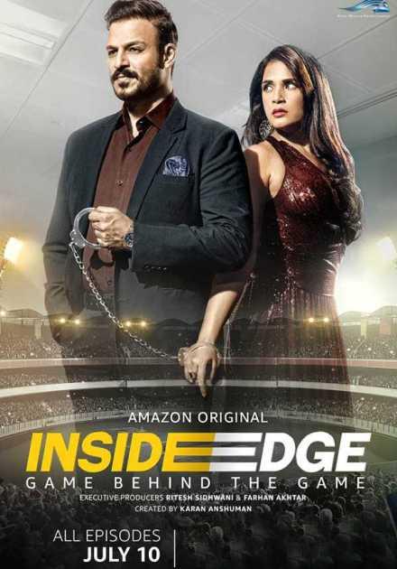 مسلسل Inside Edge