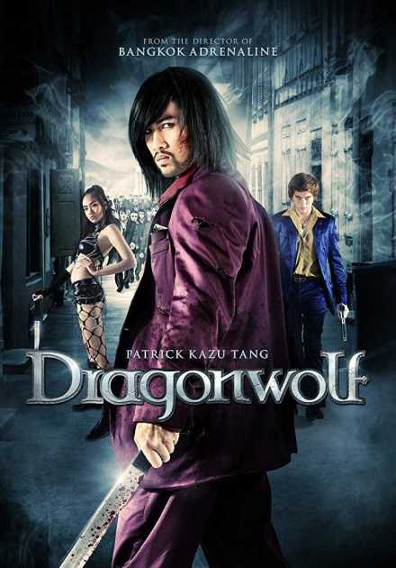فيلم Dragonwolf 2013 مترجم