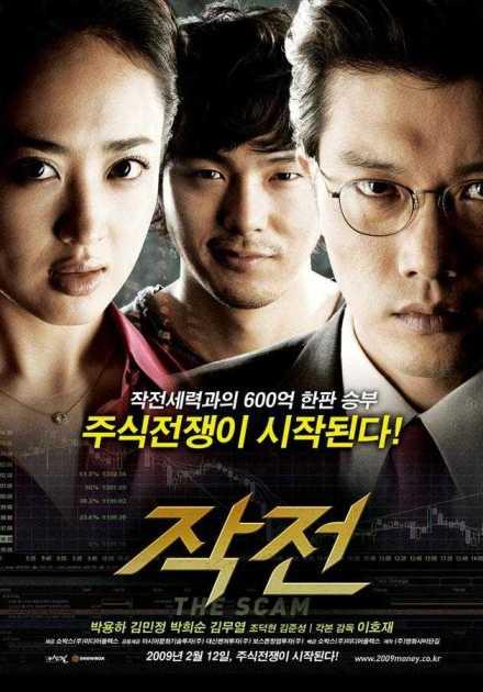 فيلم The Scam 2009 مترجم