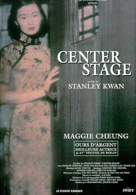 فيلم Center Stage 1991 مترجم