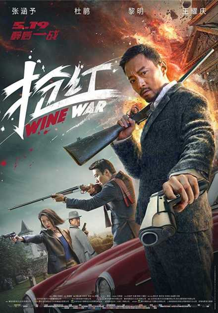 فيلم Wine Wars 2017 مترجم