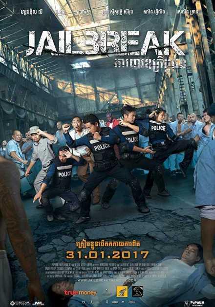 فيلم Jailbreak 2017 مترجم