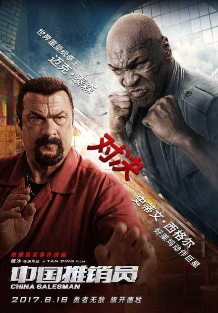 فيلم China Salesman 2017 مترجم