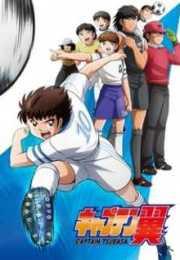أنمي Captain Tsubasa 2018 – الحلقة 37