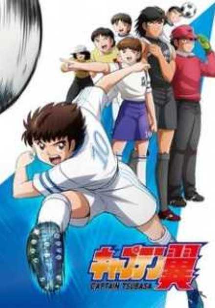 أنمي Captain Tsubasa 2018