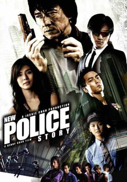 فيلم New Police Story 2004 مترجم