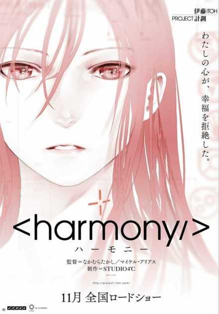 فيلم Harmony 2015 مترجم