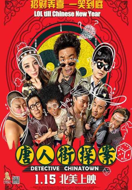 فيلم Detective Chinatown 2015 مترجم