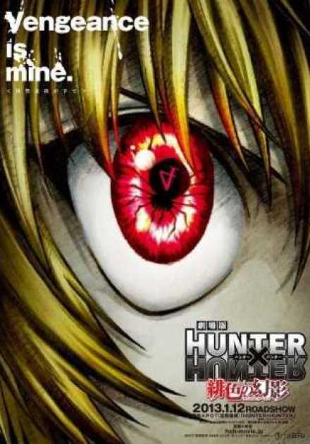 hunter x hunter 2011 – الفلم الاول