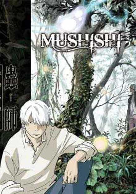 انمي Mushishi – الموسم الاول