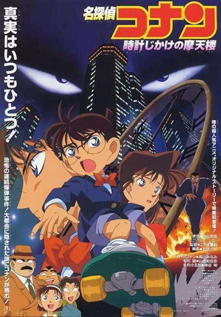 Detective Conan – الفلم الاول