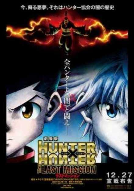hunter x hunter 2011 – الفلم الثاني