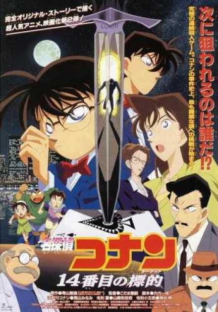 Detective Conan – الفلم الثاني