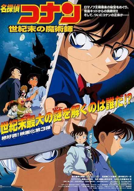 Detective Conan – الفلم الثالث