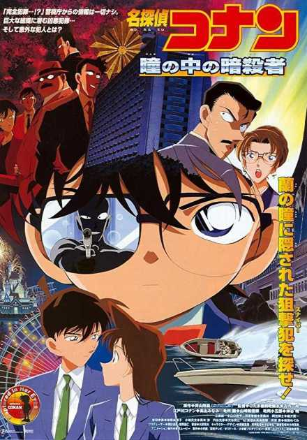 Detective Conan – الفلم الرابع
