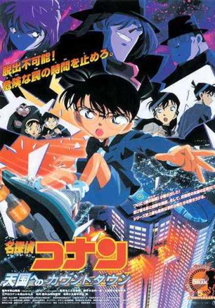 Detective Conan – الفلم الخامس