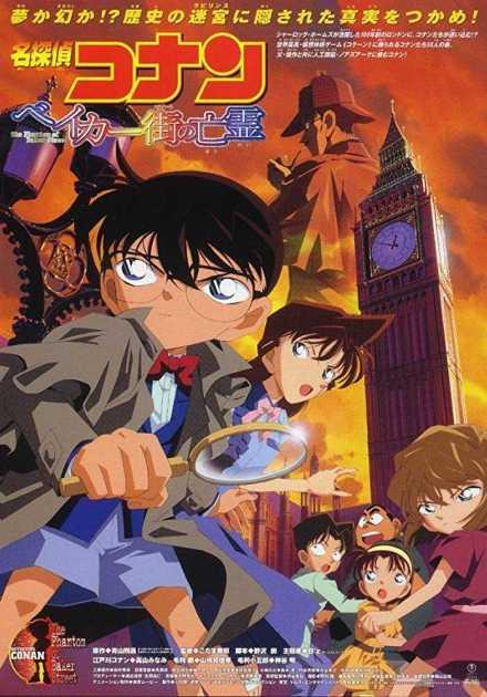 Detective Conan – الفلم السادس