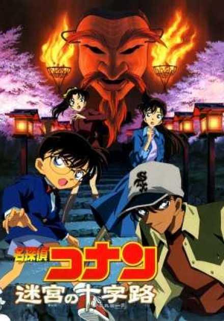 Detective Conan – الفلم السابع