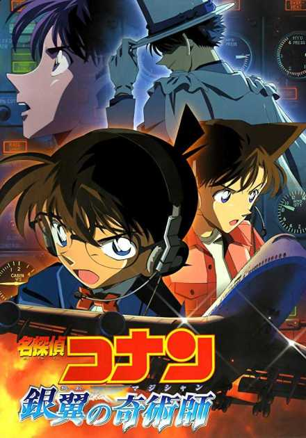 Detective Conan – الفلم الثامن