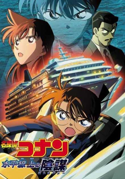 Detective Conan – الفلم التاسع
