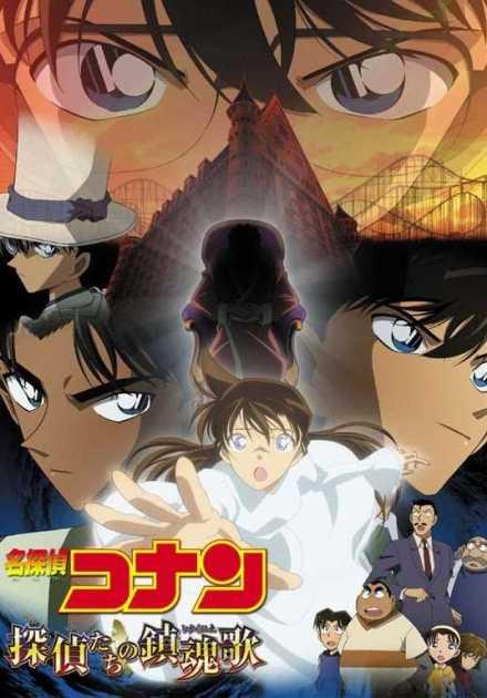 Detective Conan – الفلم العاشر
