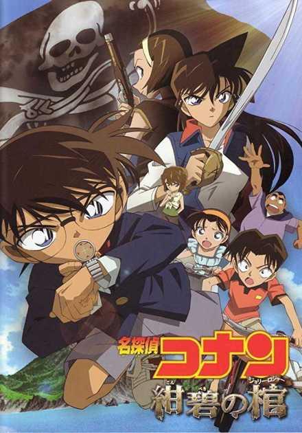 Detective Conan – الفلم الحادي عشر