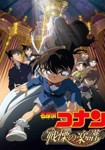 Detective Conan – الفلم الثاني عشر