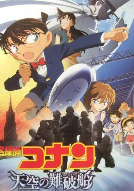 Detective Conan – الفلم الرابع عشر